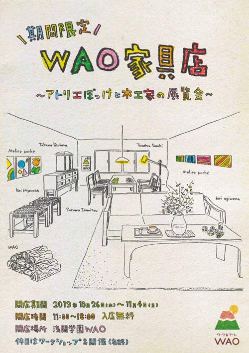 WAO家具店フライ1.jpg